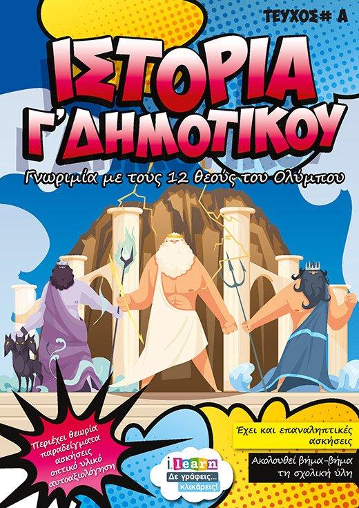 i-books-istoria-g-dimotikou-teyxos-a-Page-01-520x735-new