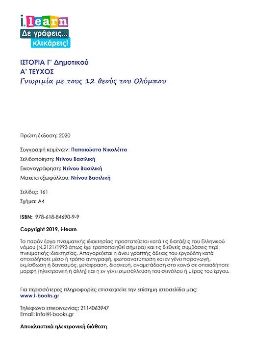 i-books-istoria-g-dimotikou-teyxos-a-Page-02-520x735-new