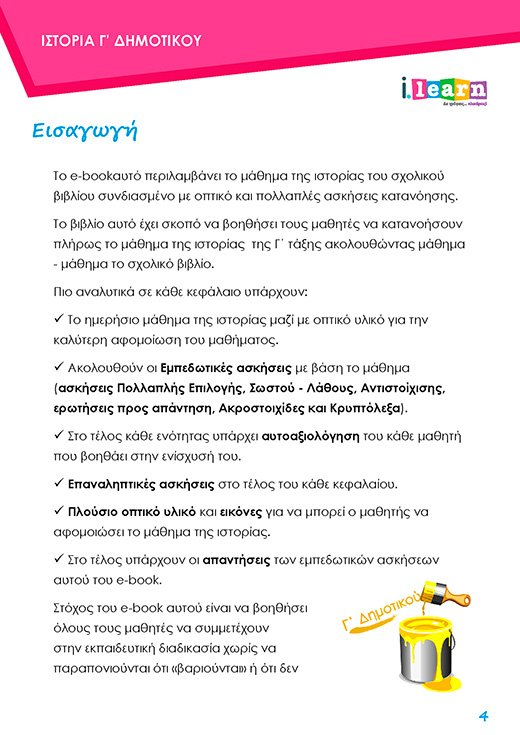 i-books-istoria-g-dimotikou-teyxos-a-Page-04-520x735-new