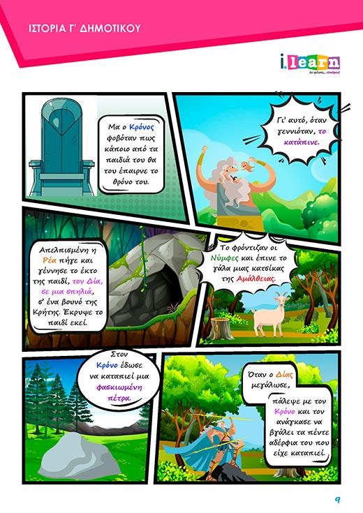 i-books-istoria-g-dimotikou-teyxos-a-Page-09-520x735-new