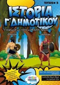i-books-istoria-g-dimotikou-teyxos-b-Page-01-520x735-new