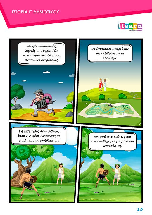 i-books-istoria-g-dimotikou-teyxos-b-Page-010-520x735-new