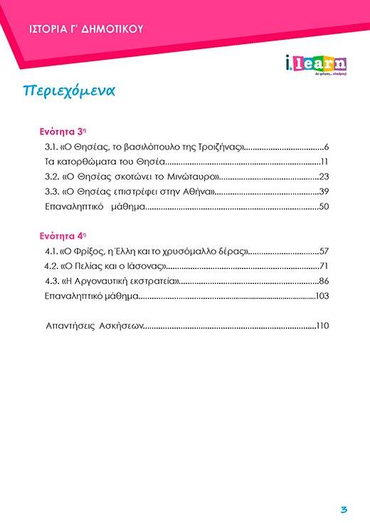 i-books-istoria-g-dimotikou-teyxos-b-Page-03-520x735-new
