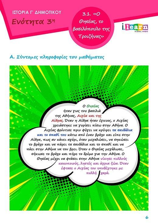 i-books-istoria-g-dimotikou-teyxos-b-Page-06-520x735-new