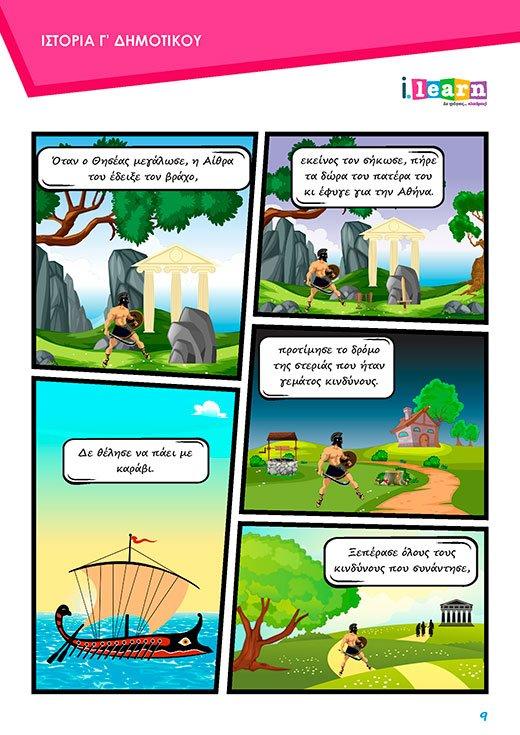i-books-istoria-g-dimotikou-teyxos-b-Page-09-520x735-new