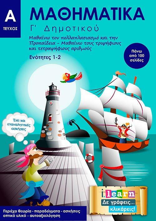 ilearn-mathimatika-g-dimotikou-teyxos-a-page-001-520x735-new