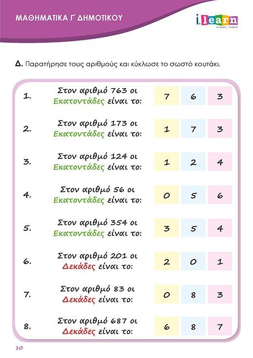 ilearn-mathimatika-g-dimotikou-teyxos-a-page-010-520x735-new