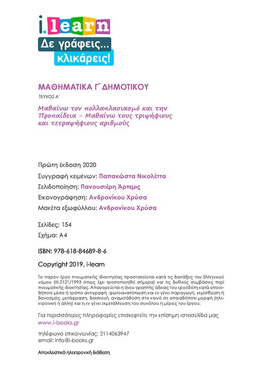 ilearn-mathimatika-g-dimotikou-teyxos-a-page-02-520x735-new