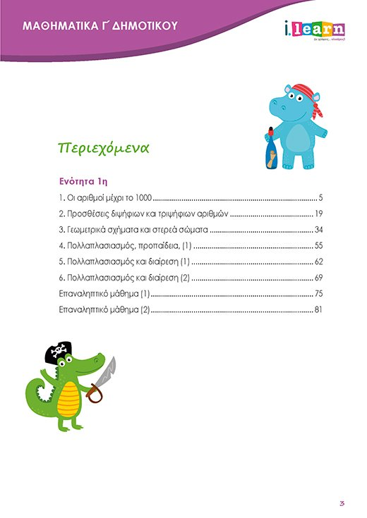 ilearn-mathimatika-g-dimotikou-teyxos-a-page-03-520x735-new