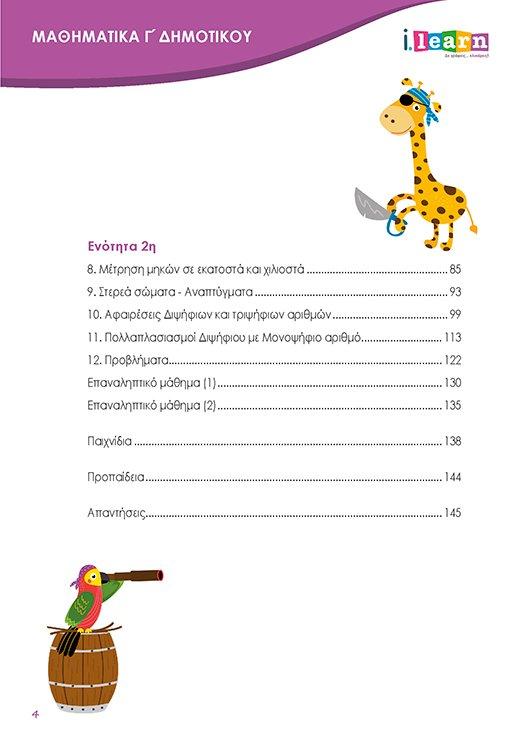 ilearn-mathimatika-g-dimotikou-teyxos-a-page-04-520x735-new