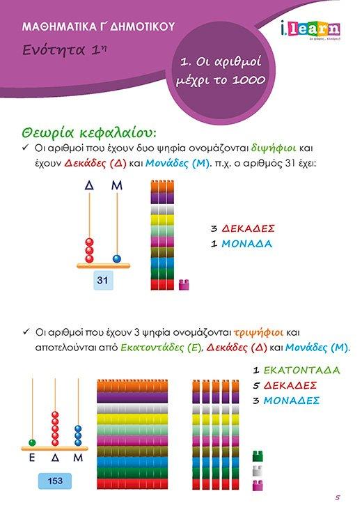 ilearn-mathimatika-g-dimotikou-teyxos-a-page-05-520x735-new