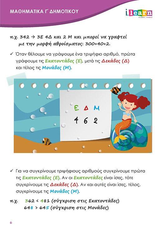 ilearn-mathimatika-g-dimotikou-teyxos-a-page-06-520x735-new