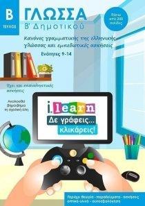 ilearn_glossa_b_dimotikou_teyxos_b_1_520x735