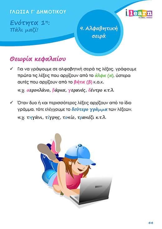 ilearn_glossa_g_dimotikou_teyxos_a_44_520x735