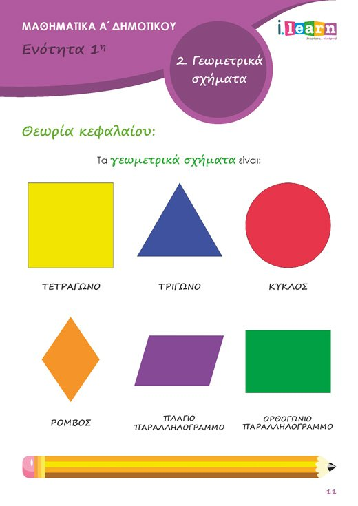 ilearn_mathimatika_a_dimotikou_teyxos_a_11_520x735_NEW