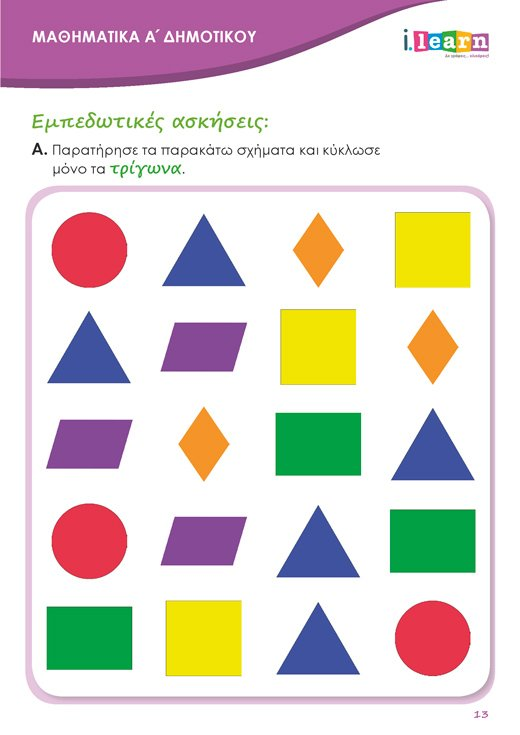 ilearn_mathimatika_a_dimotikou_teyxos_a_13_520x735_NEW