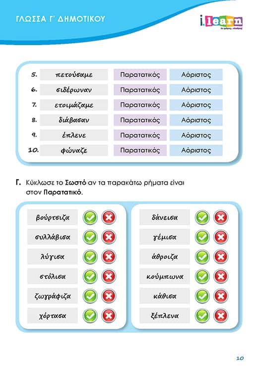 ilearn-glossa-g-dimotikoy-teyxos-b-520x739-page-10