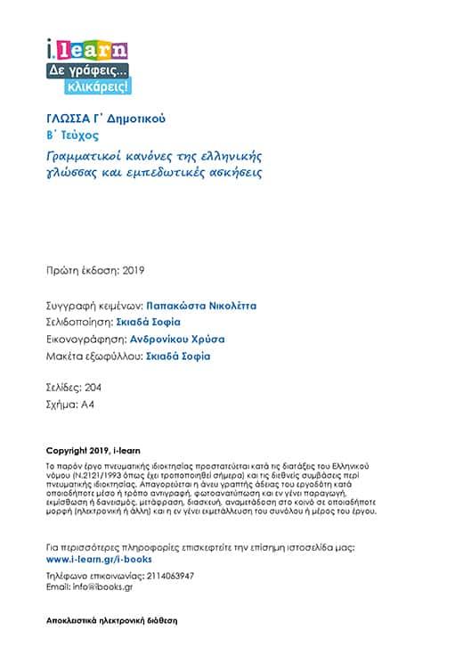 ilearn-glossa-g-dimotikoy-teyxos-b-520x739-page-2