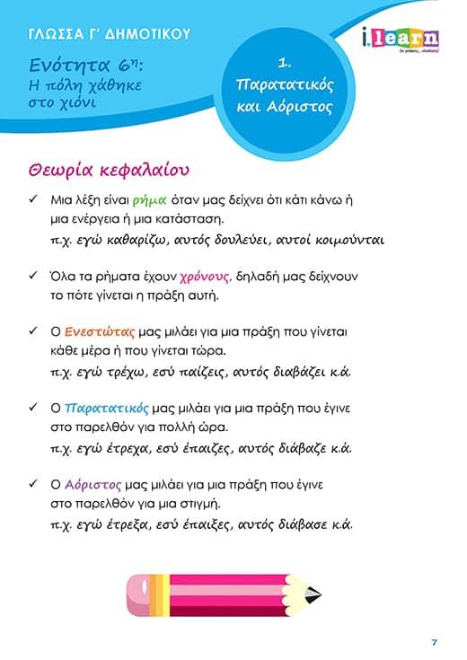 ilearn-glossa-g-dimotikoy-teyxos-b-520x739-page-7