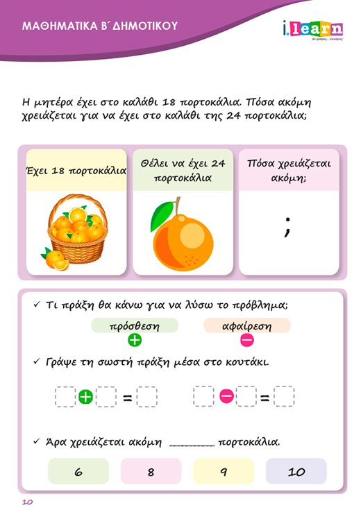 ilearn-mathimatika-b-dimotikou-a-teyxos-page010-520x735-new2020