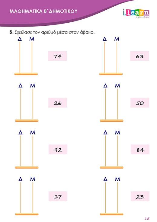 ilearn-mathimatika-b-dimotikou-a-teyxos-page015-520x735-new2020