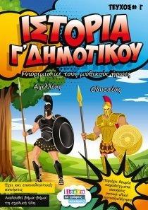 i-books-istoria-g-dimotikou-teyxos-g-Page-01-520x735-new