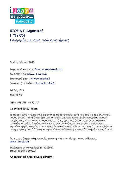 i-books-istoria-g-dimotikou-teyxos-g-Page-02-520x735-new