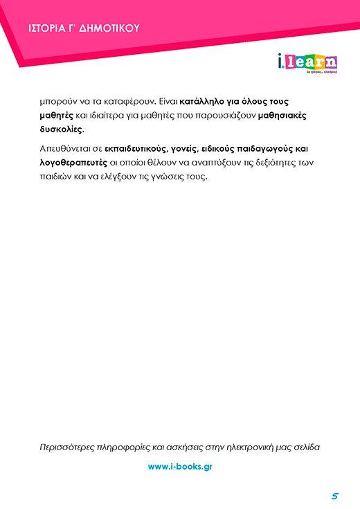 i-books-istoria-g-dimotikou-teyxos-g-Page-05-520x735-new