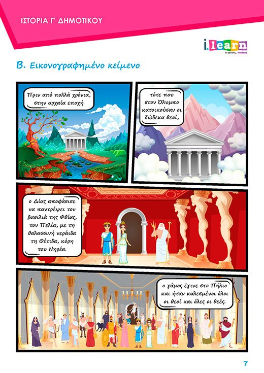 i-books-istoria-g-dimotikou-teyxos-g-Page-07-520x735-new