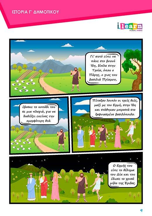 i-books-istoria-g-dimotikou-teyxos-g-Page-09-520x735-new
