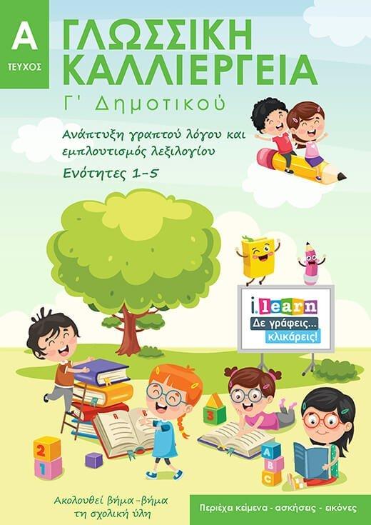 ilearn_glossiki-kalliergeia_g_dimotikou_teyxos-a_page-1-520x735