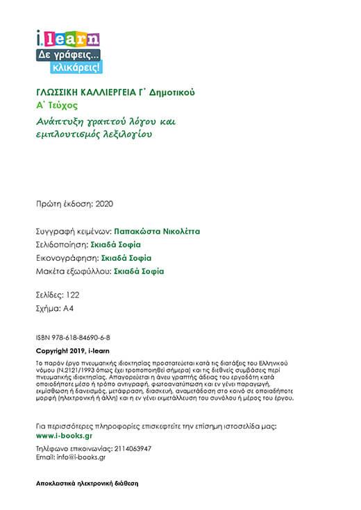 ilearn_glossiki-kalliergeia_g_dimotikou_teyxos-a_page-2-520x735