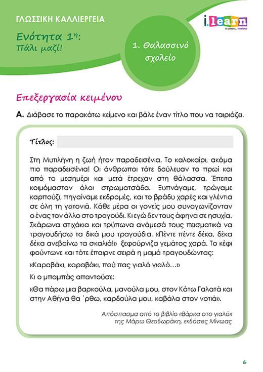 ilearn_glossiki-kalliergeia_g_dimotikou_teyxos-a_page-6-520x735