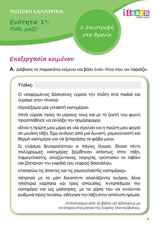 ilearn_glossiki-kalliergeia_g_dimotikou_teyxos-a_page-9_520x735