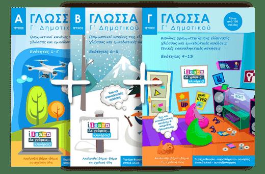 IBOOKS-734X482-PAKETO-11