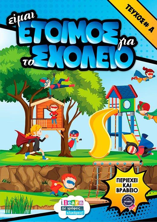 etoimos-gia-sxoleio-teyxos-a-520x735-page-01-ilearn