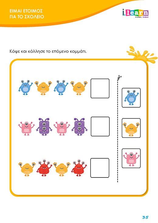 etoimos-gia-sxoleio-teyxos-a-520x735-page-035-ilearn