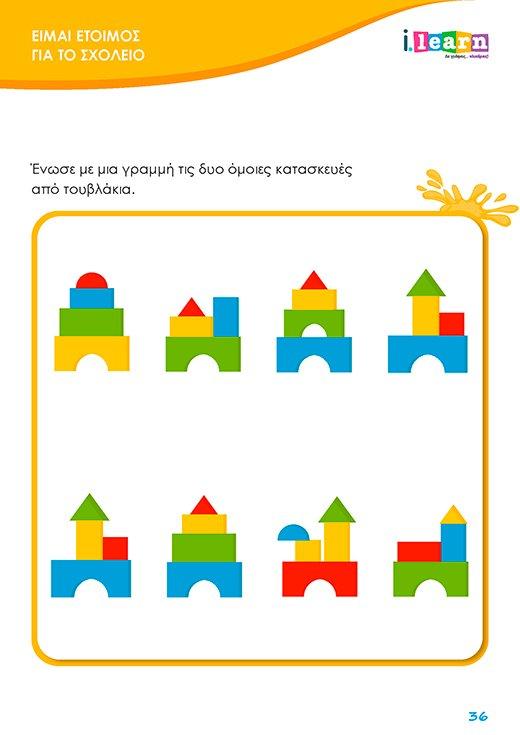 etoimos-gia-sxoleio-teyxos-a-520x735-page-036-ilearn