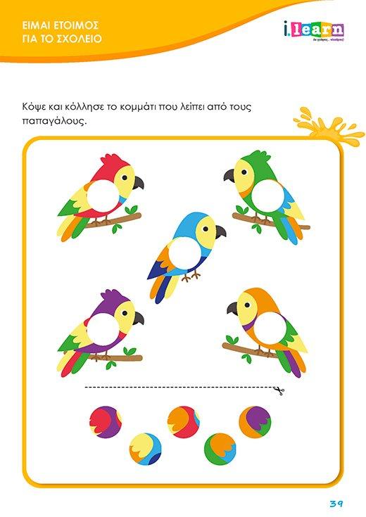 etoimos-gia-sxoleio-teyxos-a-520x735-page-039-ilearn
