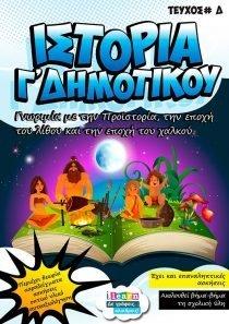 i-books-istoria-g-dimotikou-teyxos-d-Page-01-520x735-new