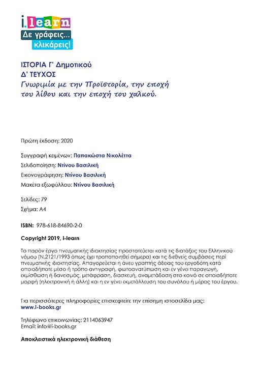 i-books-istoria-g-dimotikou-teyxos-d-Page-02-520x735-new