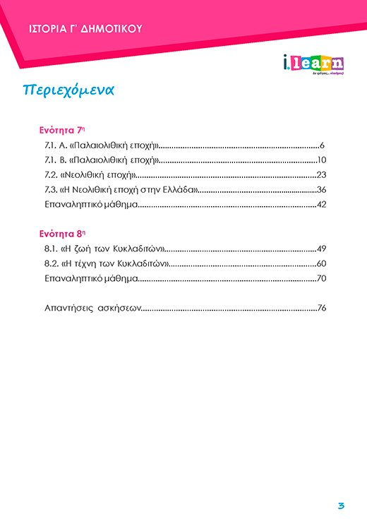 i-books-istoria-g-dimotikou-teyxos-d-Page-03-520x735-new