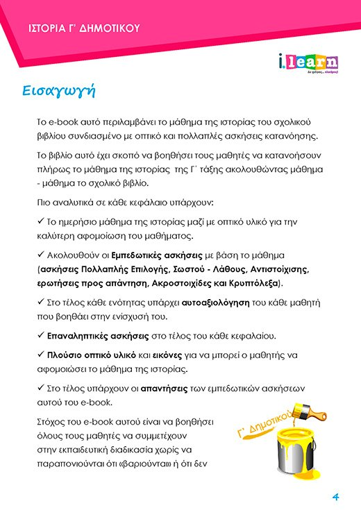 i-books-istoria-g-dimotikou-teyxos-d-Page-04-520x735-new