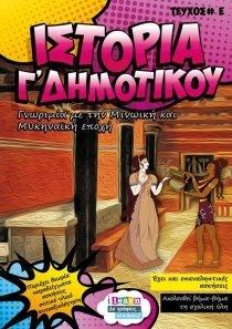i-books-istoria-g-dimotikou-teyxos-e-Page-01-520x735-new