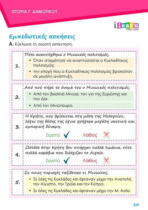i-books-istoria-g-dimotikou-teyxos-e-Page-010-520x735-new