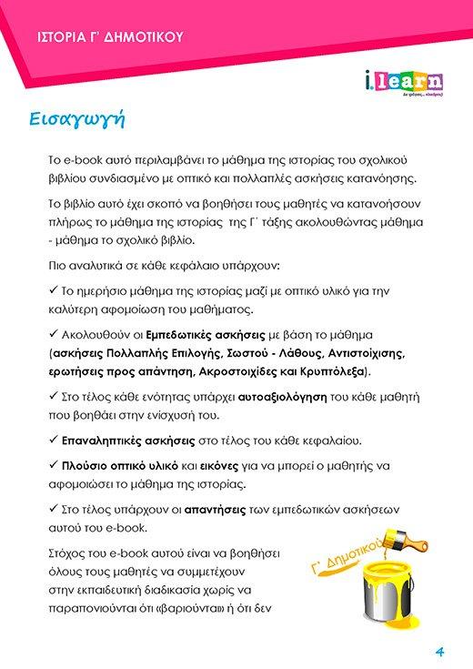 i-books-istoria-g-dimotikou-teyxos-e-Page-04-520x735-new