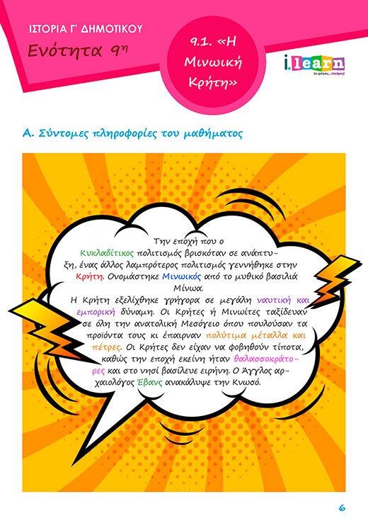 i-books-istoria-g-dimotikou-teyxos-e-Page-06-520x735-new