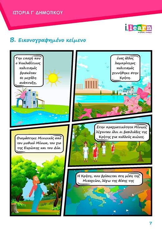 i-books-istoria-g-dimotikou-teyxos-e-Page-07-520x735-new