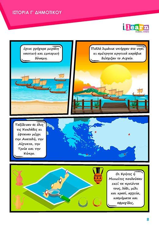 i-books-istoria-g-dimotikou-teyxos-e-Page-08-520x735-new