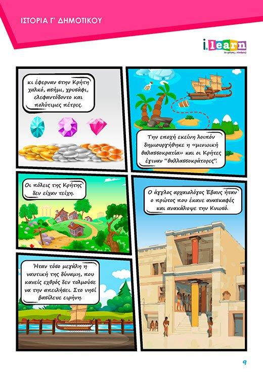i-books-istoria-g-dimotikou-teyxos-e-Page-09-520x735-new